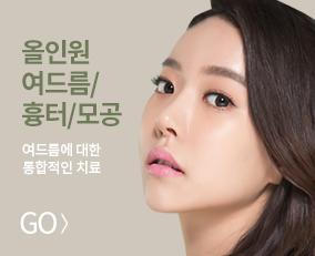 올인원 여드름 /흉터/모공